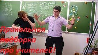 прикольная подборка про учителей (преподаватели)учителя жгут!