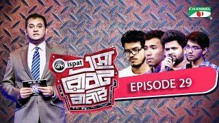 GPH Ispat Esho Robot Banai | Episode 29 | Reality Shows | Channel i Tv