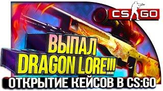 ВЫПАЛА AWP DRAGON LORE!! - ПЕРВАЯ ИСТОРИЯ О ДРАКОНЕ! - ОТКРЫТИЕ КЕЙСОВ CS:GO!