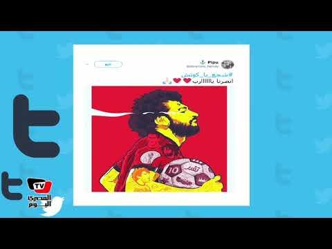 مشجعو مصر علي تويتر قبل مباراة «روسيا»: «خلي بالكوا من الدقيقة ٩٠»