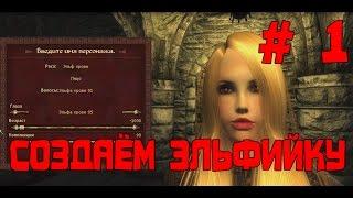Прохождение Oblivion Association # 1 (Создаём Эльфийку)