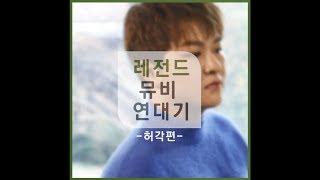 Legend MV of HuhGak(레전드 뮤비 연대기 허각 편)