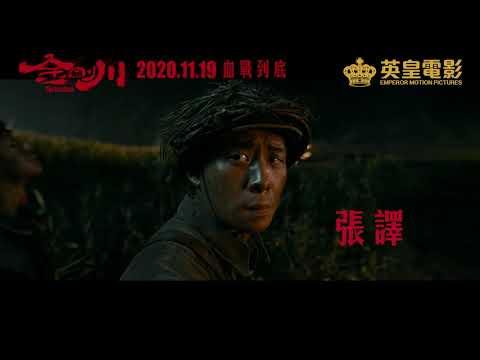 金剛川電影海報