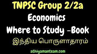 TNPSC Group 2 2A Indian Economics Where to Study  - இந்திய பொருளாதாரம் புத்தகத்தில் எங்கு படிக்கலாம்
