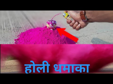 holi color test - holi dhamaka