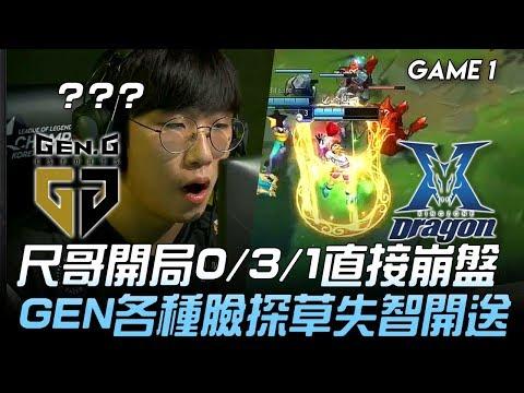 GEN vs KZ 尺哥開局0/3/1直接崩盤 GEN各種臉探草失智開送!Game 1