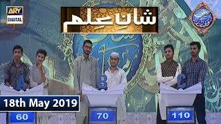 Shan-e-Sehr  Segment  Shan e Ilm   18th May 2019