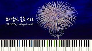 쏘아올린 불꽃 OST / Piano