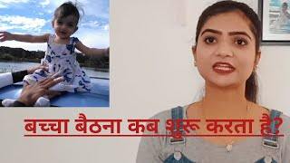 बच्चा बैठना कब शुरू करता है? Baby development: sitting ( in Hindi)