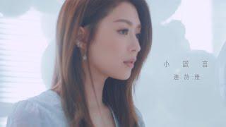 """連詩雅 Shiga - 小謊言 (劇集 """"那些我愛過的人"""" 主題曲) Official MV"""