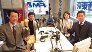 三和建装(株)代表取締役 中衆司さまご出演FM西東京「元気がつながる-ウエストビズ」