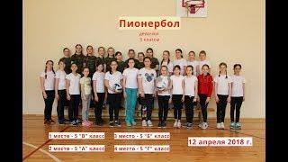 Пионербол - девочки 5 классы. ОБЗОР