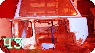 Ремонт кабины трактора МТЗ  Скоро финиш!
