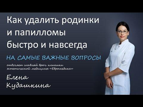 Лечение гепатита в омске