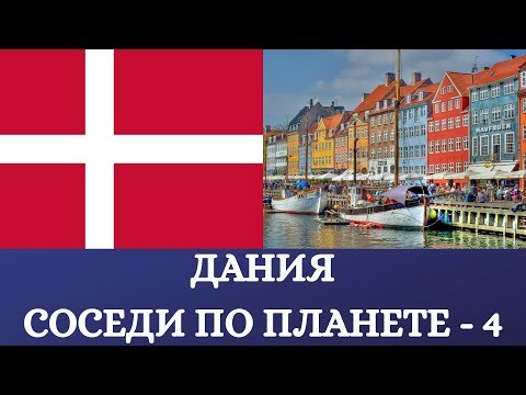 Соседи по планете № 4 // Дания. Опыт борьбы с коррупцией