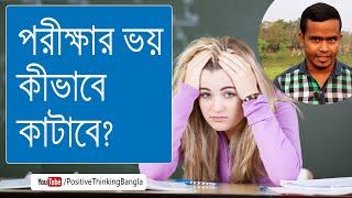 How To Overcome Exam Fear | পরীক্ষার ভয় কীভাবে কাটাবে?