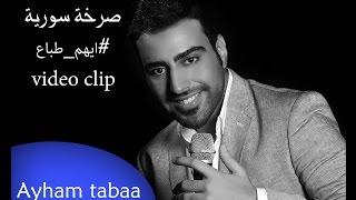 تحميل اغاني صرخة سورية - ايهم طباع (فيديو كليب)- clip ayham tabaa Cry Syria MP3