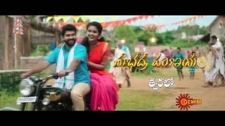 Subhadra Parinayam Trailer