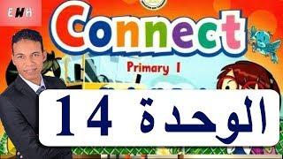 كونكت اولي ابتدائي الوحدة 14 | منهج الصف الاول الابتدائى الترم الثانى انجليزي | English With Hassan