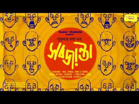#SundayNonsense | Sabjanta | Sukumar Ray | Mirchi Bangla