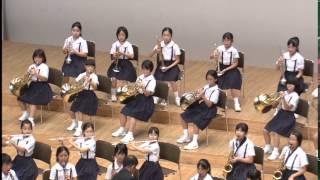 平佐西小学校吹奏楽部(Toward the Sunrising)Elementary School brass band