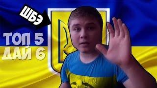 Украинский Школоблоггер показал TOP 5 ИГОР! (ШБэ 68)