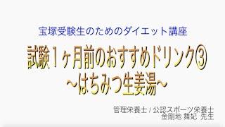 宝塚受験生のダイエット講座〜試験1ヶ月前のおすすめドリンク③はちみつ生姜湯〜のサムネイル画像