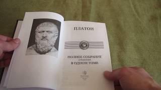 Платон Полное собрание Сочинений в одном томе фото