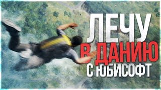 ДАНИЯ С UBISOFT! ЗАМЕСЫ И КОНТЕНТ ПО THE DIVISION 2! - PLAYERUNKNOWN