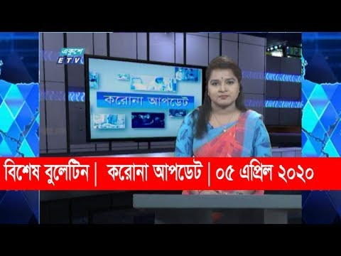 Coronavirus Special Bulletin || 01 PM || 05 April 2020 || ETV News