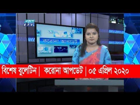 Coronavirus Special Bulletin || 01 PM || 05 April 2020 || ETV News