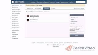 Как удалить группу «Вконтакте»?
