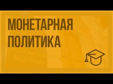 Монетарная политика. Видеоурок по обществознанию 11 класс