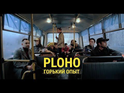 Ploho - Горький опыт
