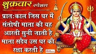 Santoshi Mata Aarti - Mein To Aarti Utaru Re Santoshi Mata Ki - Devi Maa Ki Aarti - Ganga Bhakti