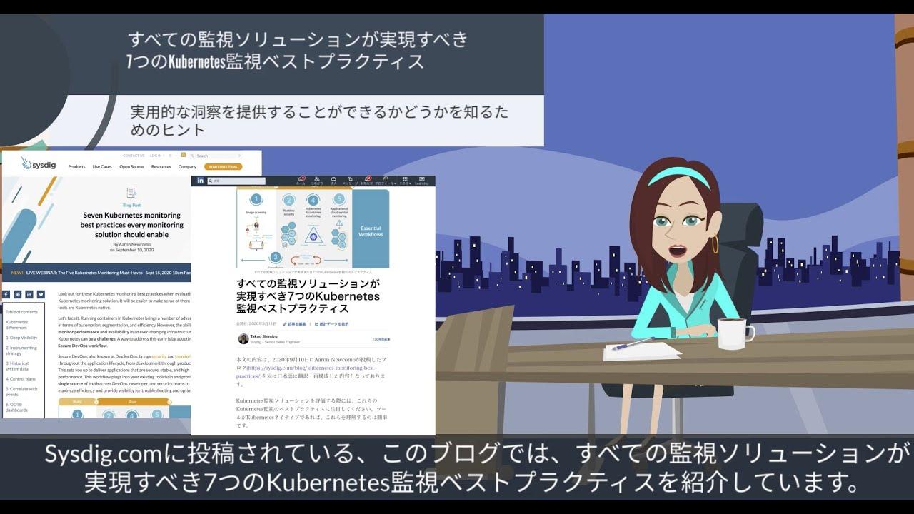 すべての監視ソリューションが実現すべき7つのKubernetes監視ベストプラクティス