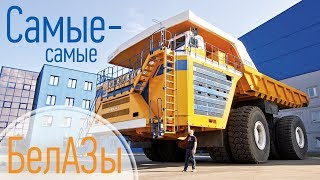 Беспилотный БелАЗ и другие гиганты из Жодино. 6 млн долларов, 5200 л.с. и рекорд Гиннесса