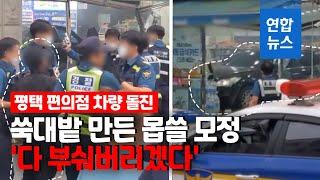 '다 부숴버리겠다'…비뚤어진 모정이 불러온 편의점 차량 돌진 / 연합뉴스 (Yonhapnews)