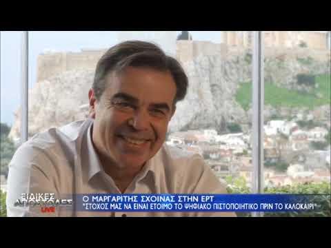 Ο ΑΠ της ΕΕ κ. Μαργαρίτης Σχοινάς, στις «Ειδικές Αποστολές Live» ΕΡΤ 09/03/2021