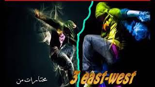تحميل اغاني 3 east west-شرقي غربي 3 MP3