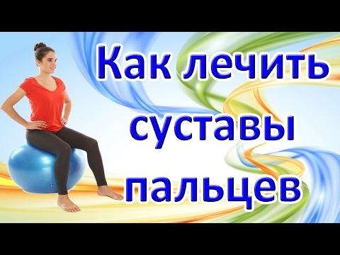 Как лечить суставы пальцев | Чем лечить суставы пальцев рук