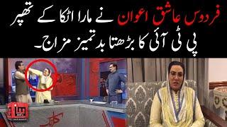 Firdous Ashiq Awan slapped PPP MNA Abdul Qadir | IM Tv