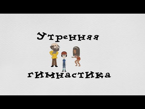 Утренняя гимнастика. Клип на песню В. Высоцкого.