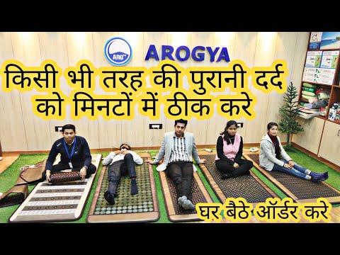 Tourmaline Heating Mat   घर बैठे ऑर्डर करे और किसी भी तरह की दर्द खत्म करे मिनटों में  Arogya Health