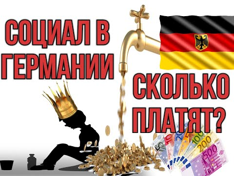 СОЦИАЛ 2020 Сколько ДЕНЕГ получают СОЦИАЛЬЩИКИ в Германии пособие по безработице
