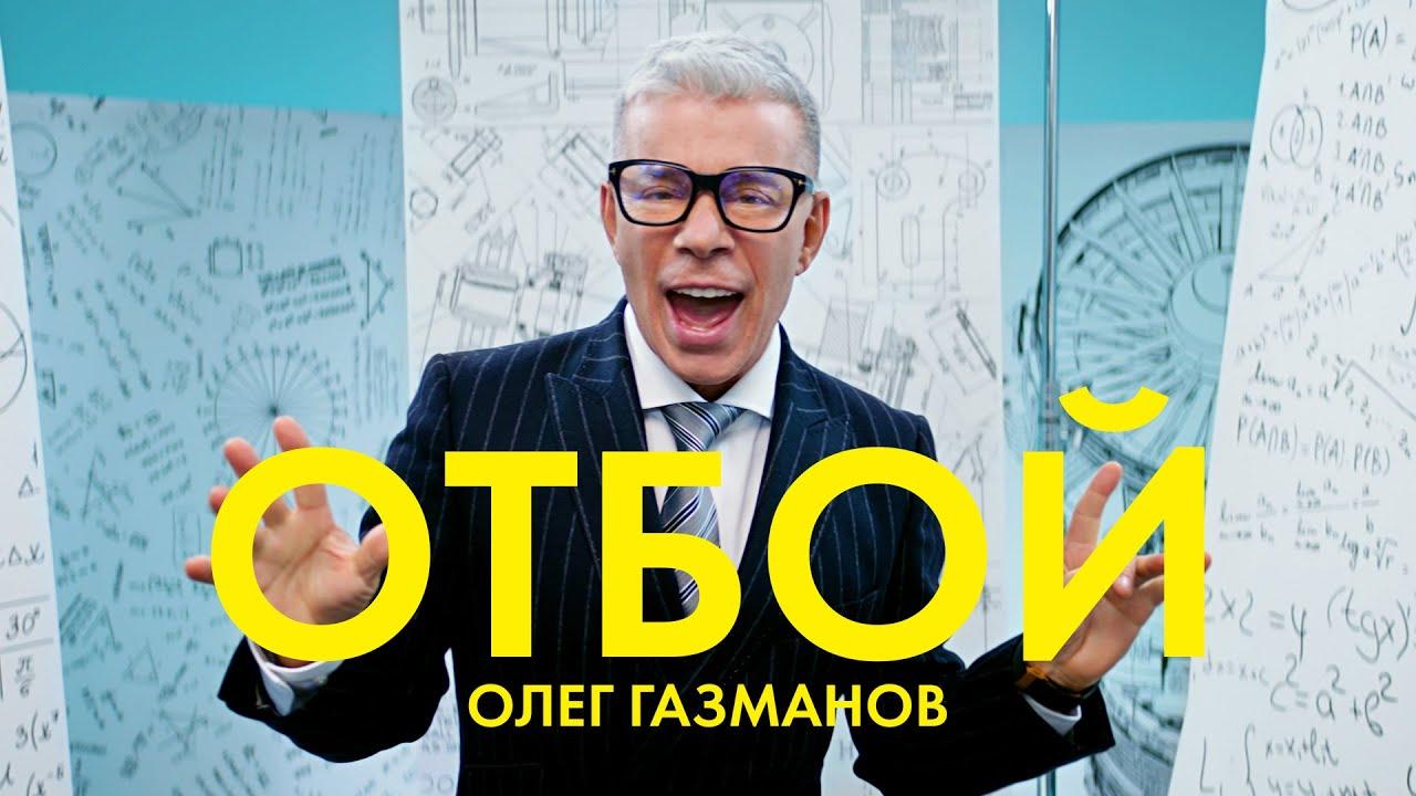 Олег Газманов — Отбой