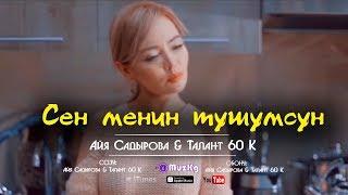 ЖАНЫ КЛИП 2018 | Айя Садырова & Талант 60 К - Сен менин тушумсун | MuzKg