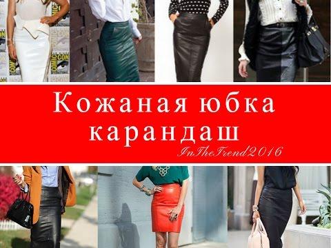 ТРЕНД ЭТОГО СЕЗОНА КОЖАНАЯ ЮБКА-КАРАНДАШ / leather skirt