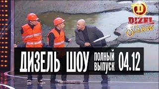Дизель Шоу - 3 полный выпуск — 04.12.2015