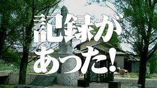 【アミンチュ調査隊】多賀、明智光秀出身伝説は本当か?その2